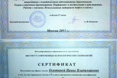 Сертификат Осютиной Ирины курс арт-терапии