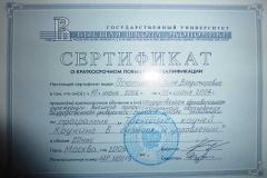 Сертификат бизнескоуча Осютиной Ирины ВШЭ