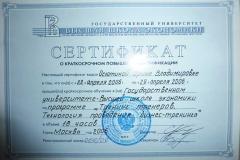 Сертификат тренера Осютиной Ирины Высшая Школа Экономики