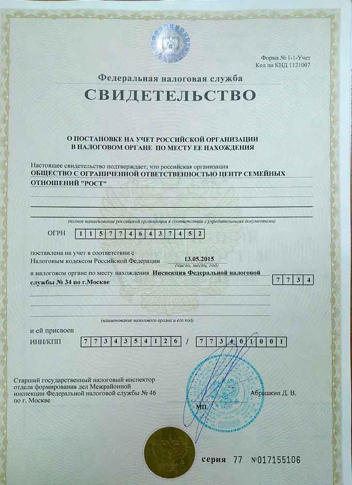 Центр РОСТ. Свидетельство ИНН