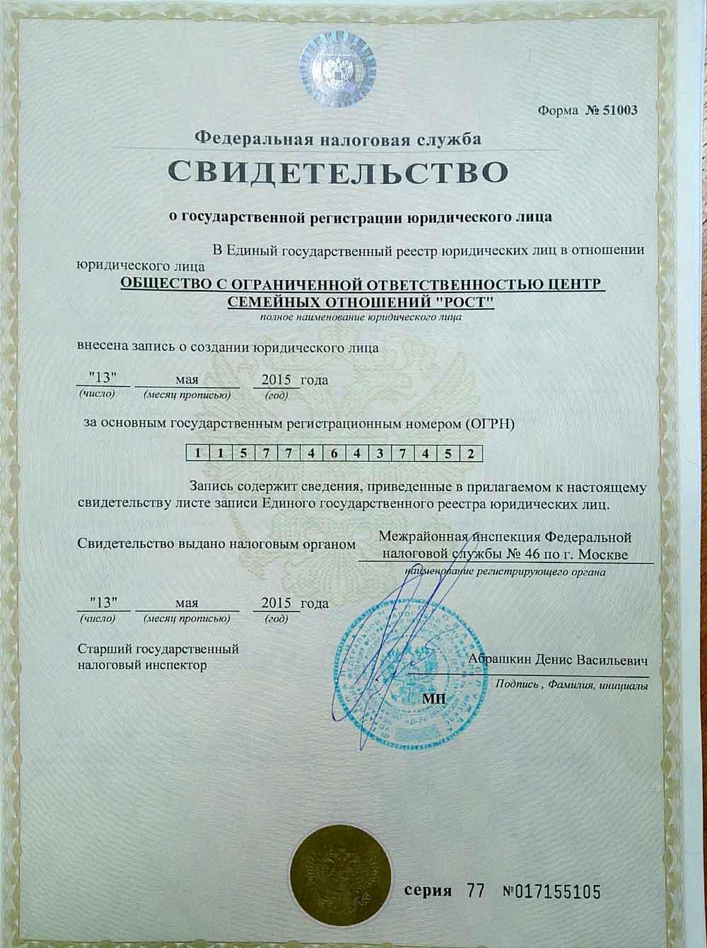 Центр РОСТ. Свидетельство о регистрации