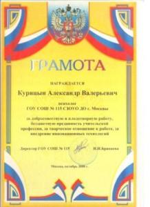 грамота 2010