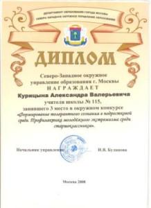 диплом Курицын