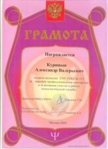 грамота ОМЦ