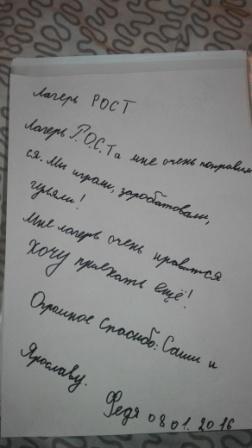 Отзывы детей о зимнем лагере РОСТа 2016