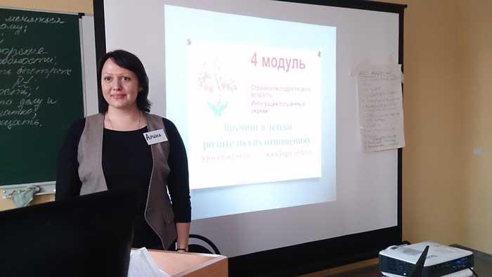 Коучинг для родителей и специалистов 4 модуль обучения